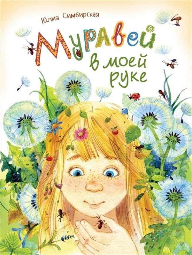 7 отличных детских книг для чтения на летних каникулах