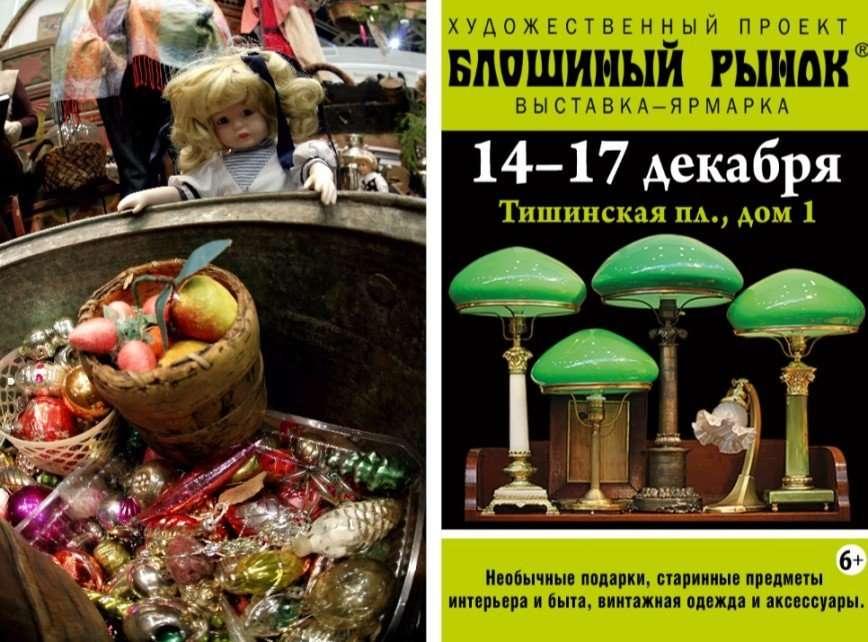 «Успеть до курантов»: в Москве откроется рождественский художественный проект «Блошиный рынок»