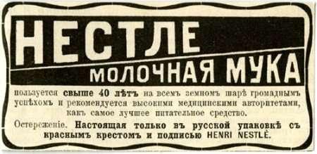 Ретро-реклама