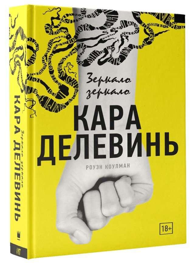 Кара Делевинь: модель, актриса, писатель. Выиграй ее дебютную книгу!