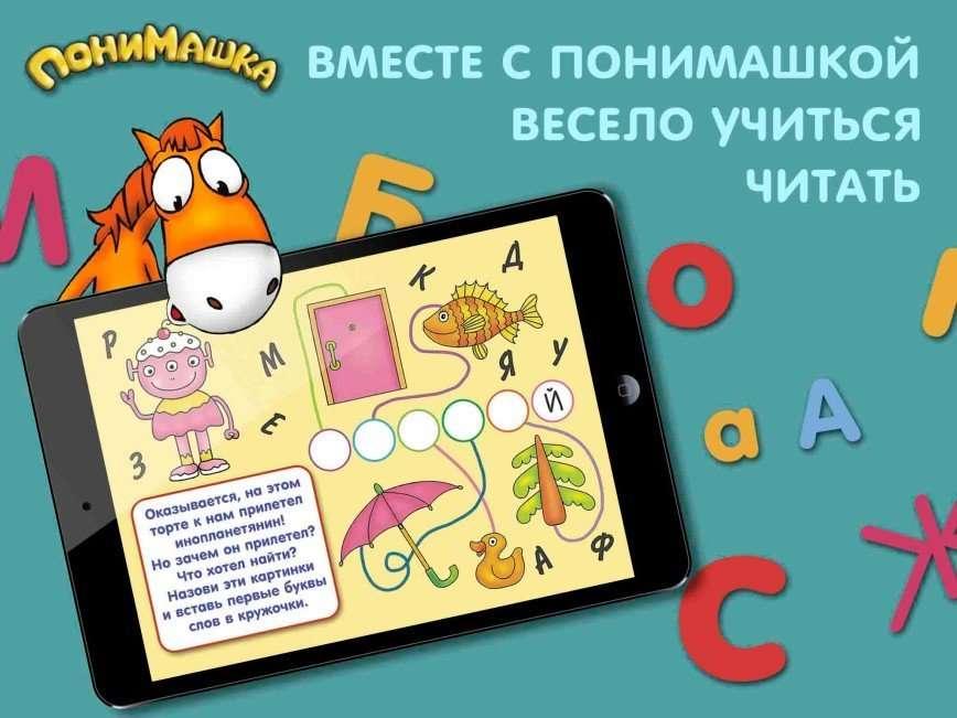 Самое загадочное приложение «ПониМашка. Играем и учимся». Тестируют все!