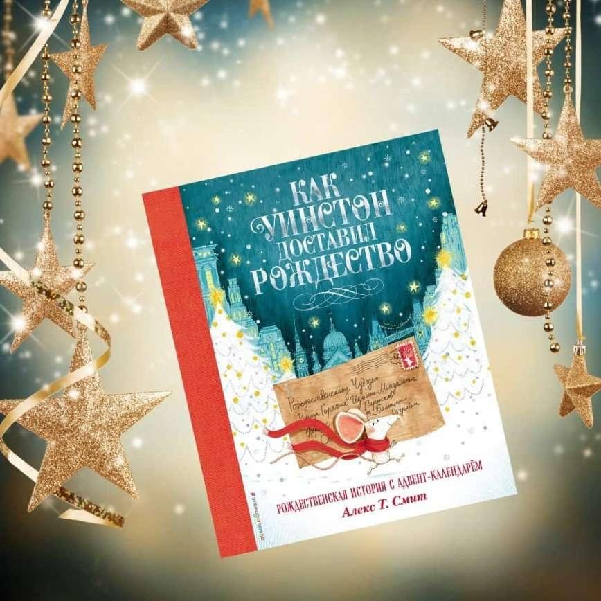 Почитай ещё: топ книг, которые не стыдно подарить ребенку на Новый год