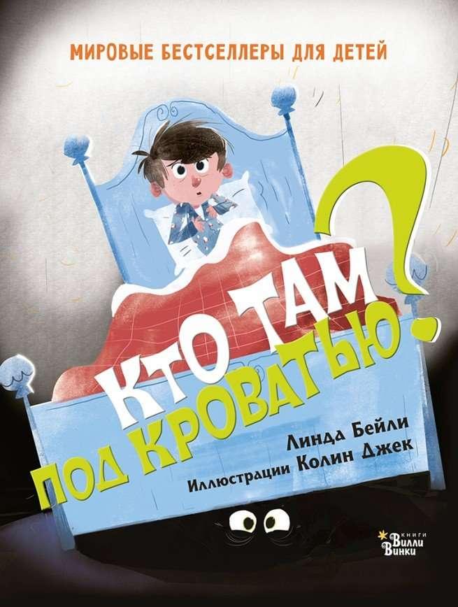 Детская классика будущего: что стоит читать детям?