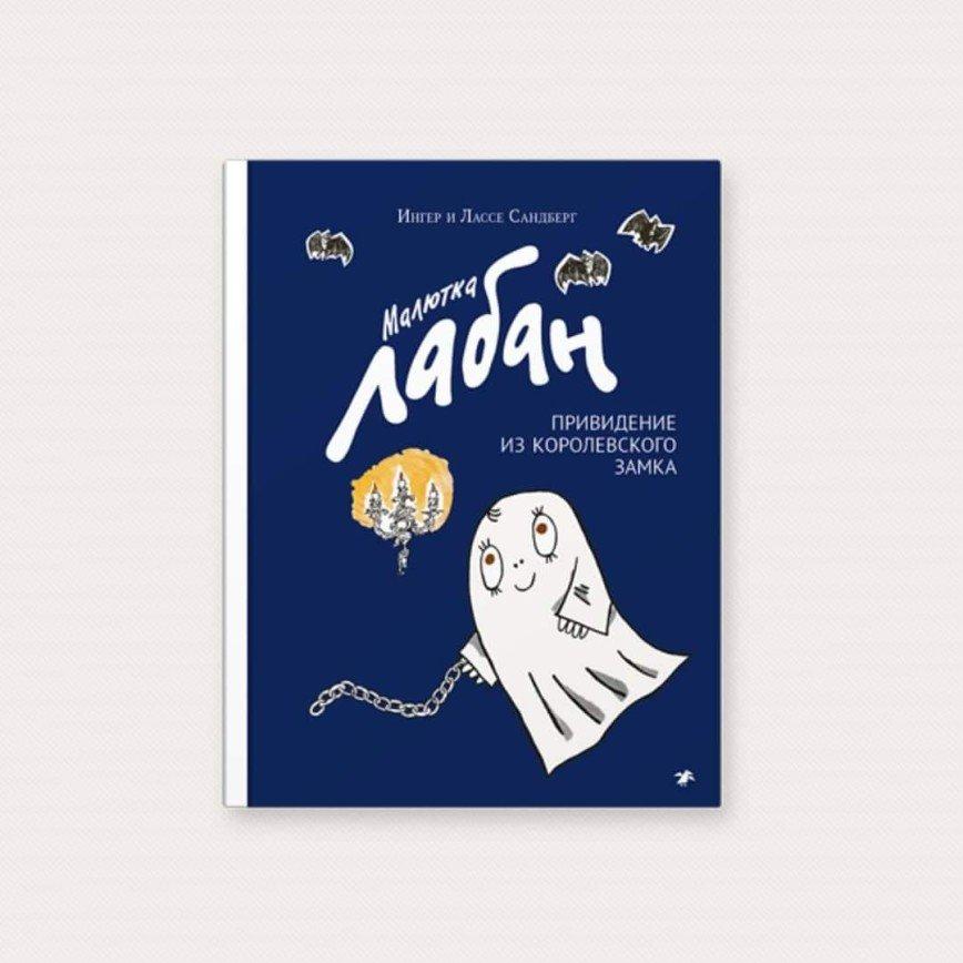«Это моя любимая!»: 20 новых книг, в которые точно влюбятся ваши дети
